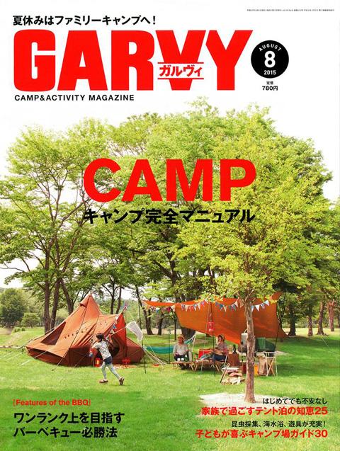 garvy201508